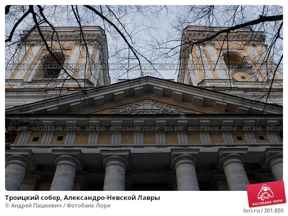 Троицкий собор, Александро-Невской Лавры, фото № 301850, снято 30 апреля 2008 г. (c) Андрей Пашкевич / Фотобанк Лори