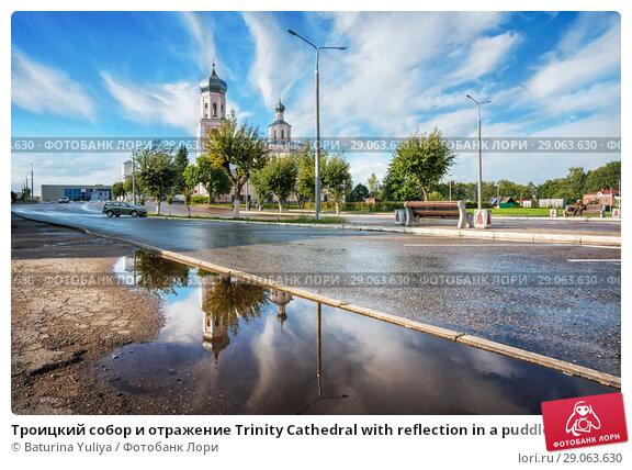 Купить «Троицкий собор и отражение Trinity Cathedral with reflection in a puddle», фото № 29063630, снято 19 августа 2018 г. (c) Baturina Yuliya / Фотобанк Лори