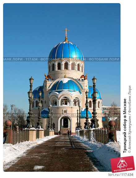Троицкий собор в Москве, фото № 117634, снято 25 февраля 2007 г. (c) Алексей Хромушин / Фотобанк Лори