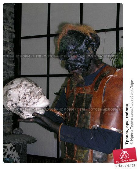 Тролль, орк, гоблин, эксклюзивное фото № 4178, снято 22 августа 2004 г. (c) Ирина Терентьева / Фотобанк Лори
