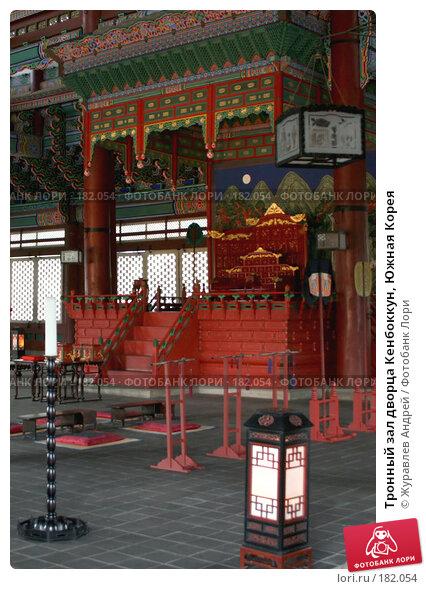 Тронный зал дворца Кенбоккун, Южная Корея, эксклюзивное фото № 182054, снято 5 сентября 2007 г. (c) Журавлев Андрей / Фотобанк Лори