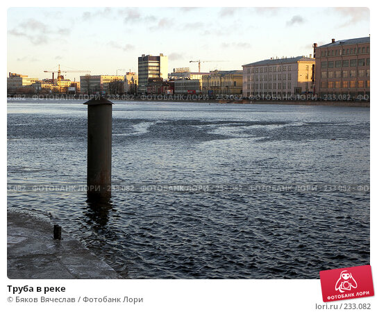 Труба в реке, фото № 233082, снято 26 февраля 2008 г. (c) Бяков Вячеслав / Фотобанк Лори