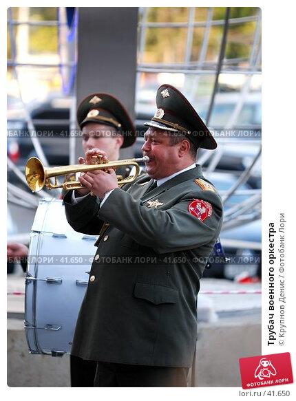 Купить «Трубач военного оркестра», фото № 41650, снято 8 апреля 2007 г. (c) Крупнов Денис / Фотобанк Лори