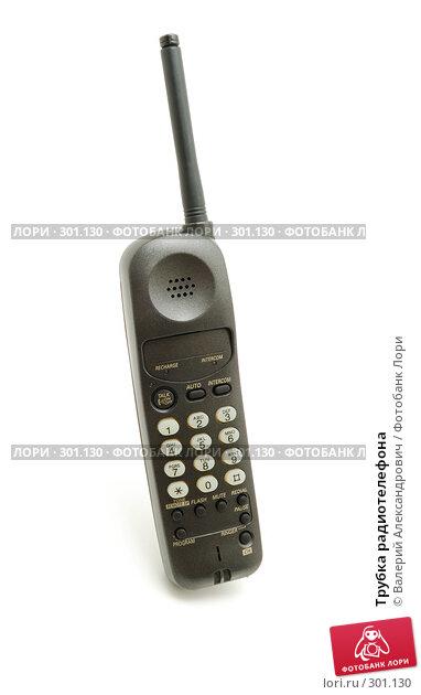 Купить «Трубка радиотелефона», фото № 301130, снято 22 мая 2008 г. (c) Валерий Александрович / Фотобанк Лори