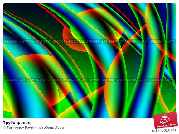 Трубопровод, иллюстрация № 283606 (c) Parmenov Pavel / Фотобанк Лори