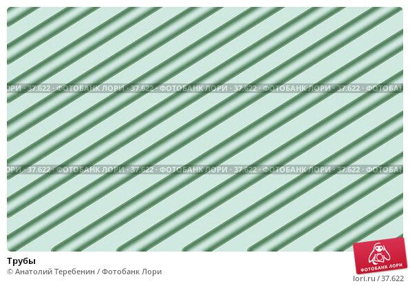 Трубы, иллюстрация № 37622 (c) Анатолий Теребенин / Фотобанк Лори