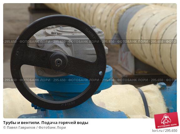 Трубы и вентили. Подача горячей воды, фото № 295650, снято 30 апреля 2008 г. (c) Павел Гаврилов / Фотобанк Лори