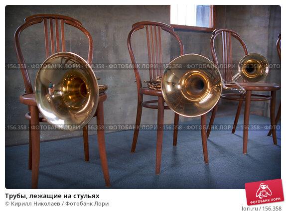 Трубы, лежащие на стульях, фото № 156358, снято 26 июня 2017 г. (c) Кирилл Николаев / Фотобанк Лори