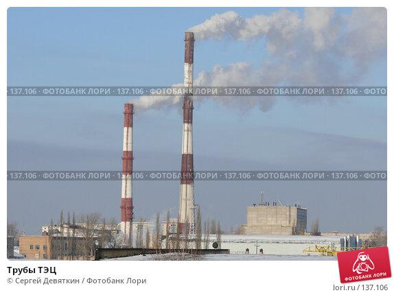 Трубы ТЭЦ, фото № 137106, снято 23 ноября 2007 г. (c) Сергей Девяткин / Фотобанк Лори