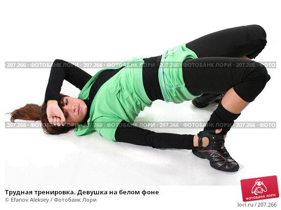 Купить «Трудная тренировка. Девушка на белом фоне», фото № 207266, снято 9 февраля 2008 г. (c) Efanov Aleksey / Фотобанк Лори