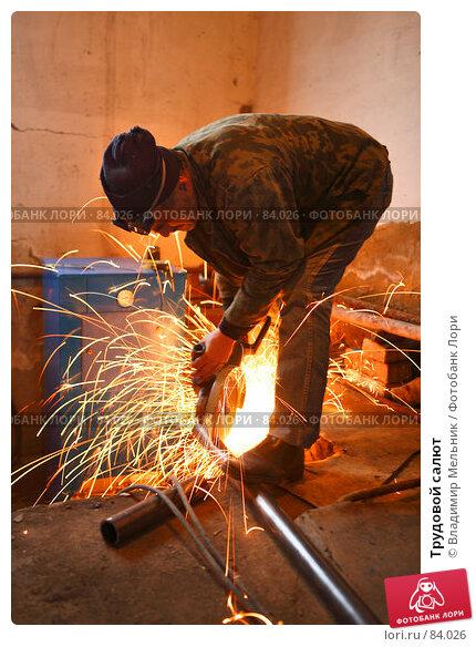 Трудовой салют, фото № 84026, снято 13 декабря 2006 г. (c) Владимир Мельник / Фотобанк Лори