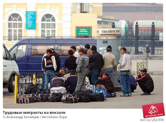 Трудовые мигранты на вокзале, фото № 252974, снято 12 апреля 2008 г. (c) Александр Катайцев / Фотобанк Лори