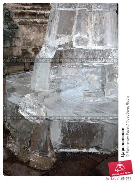 Купить «Царь-колокол», фото № 165974, снято 23 декабря 2007 г. (c) Parmenov Pavel / Фотобанк Лори