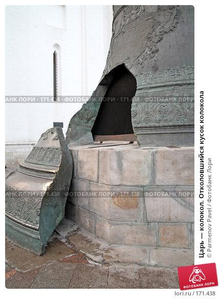 Царь — колокол. Отколовшийся кусок колокола, фото № 171438, снято 23 декабря 2007 г. (c) Parmenov Pavel / Фотобанк Лори