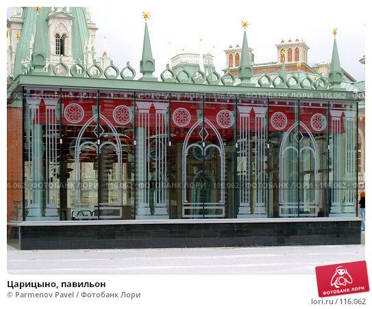 Царицыно, павильон, фото № 116062, снято 10 июня 2007 г. (c) Parmenov Pavel / Фотобанк Лори
