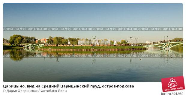 Царицыно, вид на Средний Царицынский пруд, остров-подкова, фото № 94930, снято 22 сентября 2007 г. (c) Дарья Олеринская / Фотобанк Лори