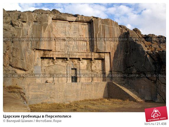 Купить «Царские гробницы в Персеполисе», фото № 21438, снято 26 ноября 2006 г. (c) Валерий Шанин / Фотобанк Лори