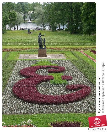Царскосельский парк, эксклюзивное фото № 59518, снято 29 июня 2005 г. (c) Михаил Карташов / Фотобанк Лори
