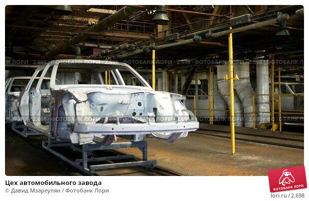 Цех автомобильного завода, фото № 2698, снято 11 июля 2004 г. (c) Давид Мзареулян / Фотобанк Лори