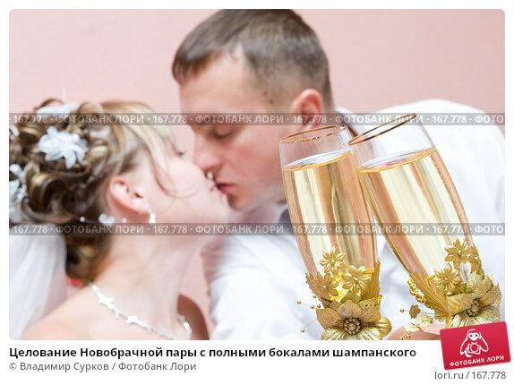 Целование Новобрачной пары с полными бокалами шампанского, фото № 167778, снято 15 июля 2007 г. (c) Владимир Сурков / Фотобанк Лори