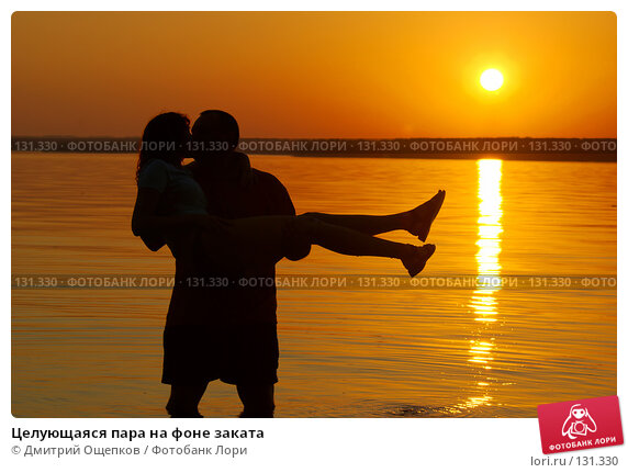 Целующаяся пара на фоне заката, фото № 131330, снято 23 июня 2007 г. (c) Дмитрий Ощепков / Фотобанк Лори