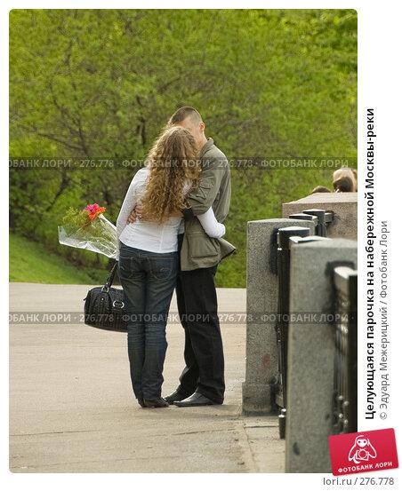 Целующаяся парочка на набережной Москвы-реки, фото № 276778, снято 30 апреля 2008 г. (c) Эдуард Межерицкий / Фотобанк Лори