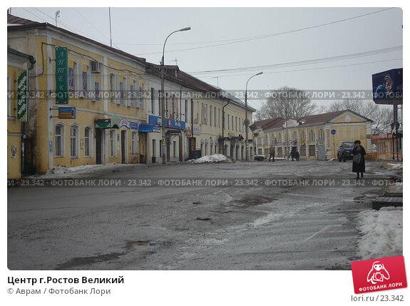 Купить «Центр г.Ростов Великий», фото № 23342, снято 10 марта 2007 г. (c) Аврам / Фотобанк Лори