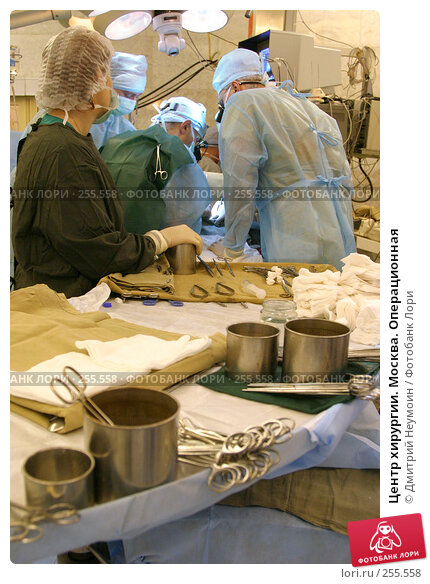 Центр хирургии. Москва. Операционная, эксклюзивное фото № 255558, снято 20 января 2005 г. (c) Дмитрий Неумоин / Фотобанк Лори