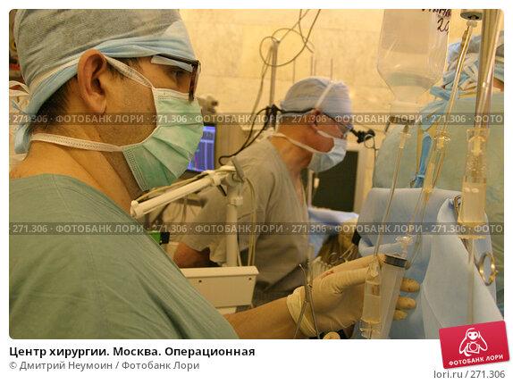 Купить «Центр хирургии. Москва. Операционная», эксклюзивное фото № 271306, снято 20 января 2005 г. (c) Дмитрий Неумоин / Фотобанк Лори