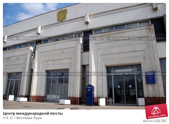 Центр международной почты, фото № 232762, снято 22 марта 2008 г. (c) Екатерина Овсянникова / Фотобанк Лори