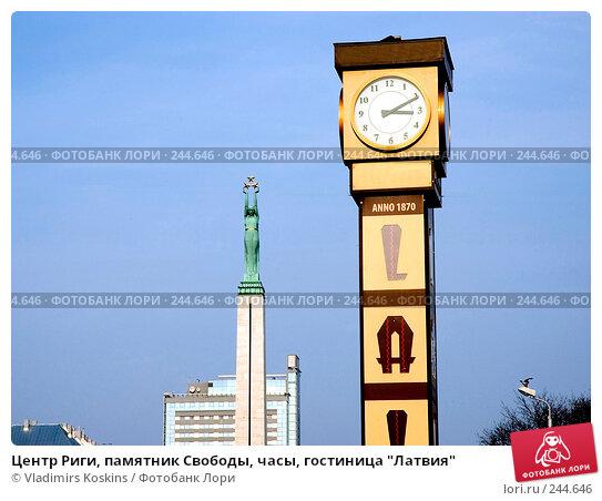"""Центр Риги, памятник Свободы, часы, гостиница """"Латвия"""", фото № 244646, снято 8 марта 2007 г. (c) Vladimirs Koskins / Фотобанк Лори"""
