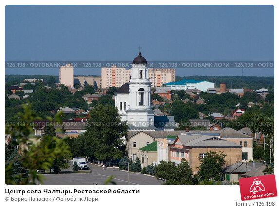 Центр села Чалтырь Ростовской области, фото № 126198, снято 18 июля 2007 г. (c) Борис Панасюк / Фотобанк Лори