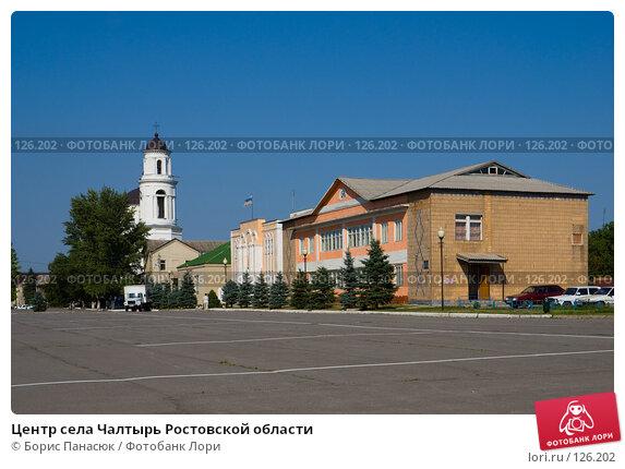 Центр села Чалтырь Ростовской области, фото № 126202, снято 18 июля 2007 г. (c) Борис Панасюк / Фотобанк Лори