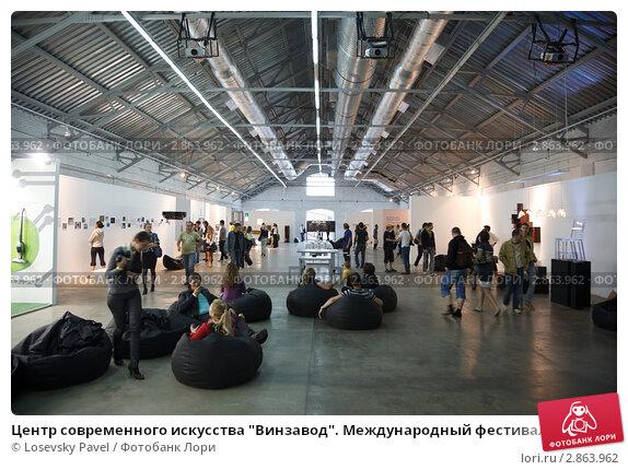 """Купить «Центр современного искусства """"Винзавод"""". Международный фестиваль DESIGN ACT-2009, август 2009 года», фото № 2863962, снято 30 августа 2009 г. (c) Losevsky Pavel / Фотобанк Лори"""