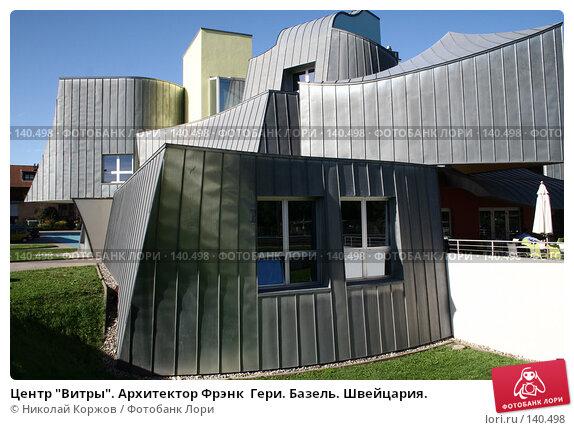 """Центр """"Витры"""". Архитектор Фрэнк  Гери. Базель. Швейцария., фото № 140498, снято 25 сентября 2006 г. (c) Николай Коржов / Фотобанк Лори"""