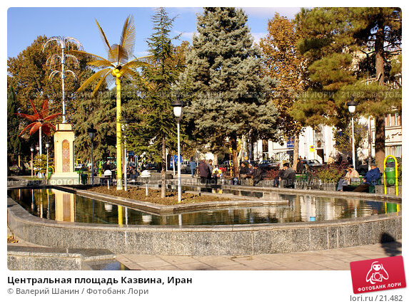 Центральная площадь Казвина, Иран, фото № 21482, снято 20 ноября 2006 г. (c) Валерий Шанин / Фотобанк Лори