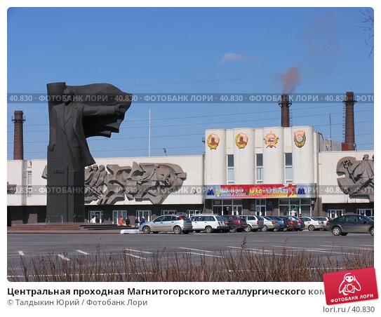 Центральная проходная Магнитогорского металлургического комбината, фото № 40830, снято 8 мая 2007 г. (c) Талдыкин Юрий / Фотобанк Лори