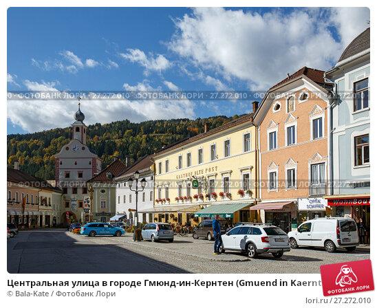 Купить «Центральная улица в городе Гмюнд-ин-Кернтен (Gmuend in Kaernten) осенью. Каринтия, Австрия», фото № 27272010, снято 10 октября 2017 г. (c) Bala-Kate / Фотобанк Лори