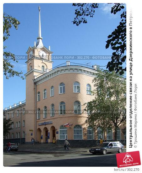 Центральное отделение связи на улице Дзержинского в Петрозаводске, фото № 302270, снято 19 июля 2007 г. (c) Трошина Марина / Фотобанк Лори