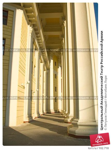 Купить «Центральный Академический Театр Российской Армии», фото № 102718, снято 26 апреля 2018 г. (c) Петухов Геннадий / Фотобанк Лори