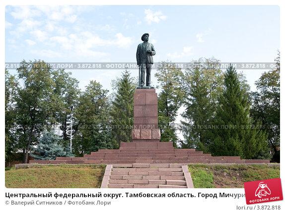 знакомства мичуринск тамбовская область phpbb