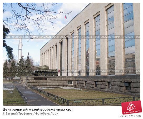 Центральный музей вооружённых сил, фото № 212598, снято 1 марта 2008 г. (c) Евгений Труфанов / Фотобанк Лори