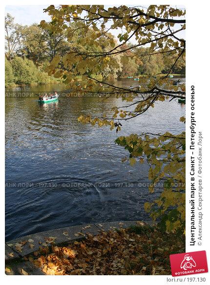 Центральный парк в Санкт – Петербурге осенью, фото № 197130, снято 30 сентября 2007 г. (c) Александр Секретарев / Фотобанк Лори