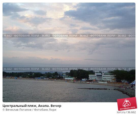 Купить «Центральный пляж, Анапа. Вечер», фото № 36662, снято 7 июля 2006 г. (c) Вячеслав Потапов / Фотобанк Лори