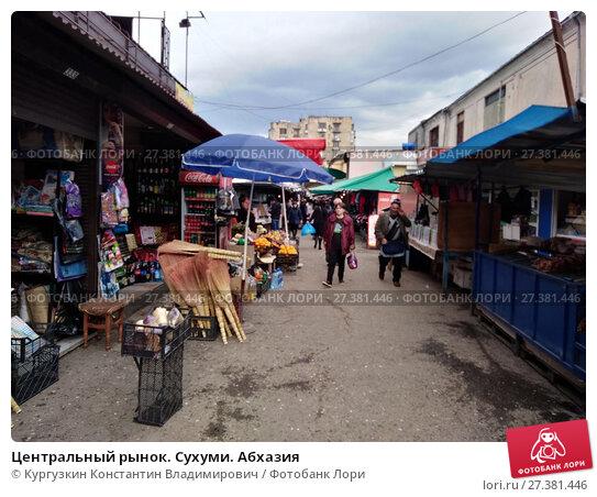 называли вещевой рынок в сухуми фото кремле прошел