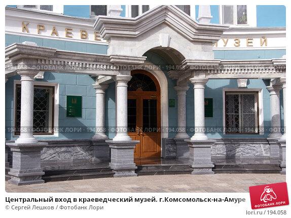 Центральный вход в краеведческий музей. г.Комсомольск-на-Амуре, фото № 194058, снято 21 июля 2007 г. (c) Сергей Лешков / Фотобанк Лори