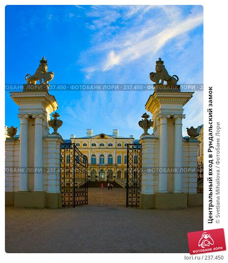 Центральный вход в Рундальский замок, фото № 237450, снято 18 августа 2005 г. (c) Svetlana Mihailova / Фотобанк Лори