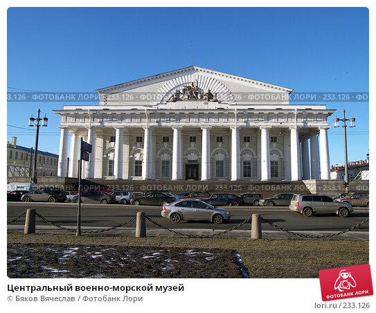 Центральный военно-морской музей, фото № 233126, снято 26 февраля 2008 г. (c) Бяков Вячеслав / Фотобанк Лори