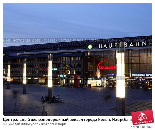 Центральный железнодорожный вокзал города Кельн. Hauptbahnhof, эксклюзивное фото № 309066, снято 30 мая 2017 г. (c) Николай Винокуров / Фотобанк Лори