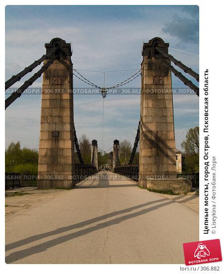 Цепные мосты, город Остров, Псковская область, фото № 306882, снято 2 мая 2008 г. (c) Liseykina / Фотобанк Лори